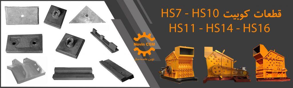 تولید و فروش قطعات کوبیت بهرینگر HS7 - HS10 - HS11 - HS14 - HS16